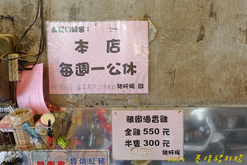 201607基隆豬肝腸008.jpg