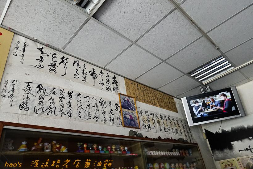 201607源遠路老店蔥油餅028.jpg