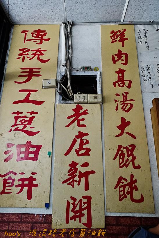 201607源遠路老店蔥油餅008.jpg