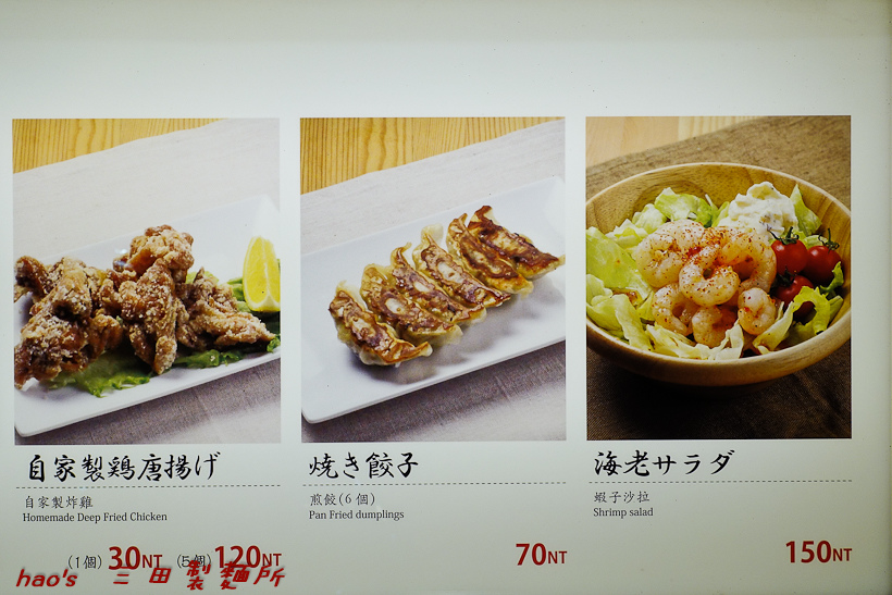 201607三田製麵所022.jpg
