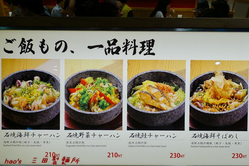 201607三田製麵所023.jpg