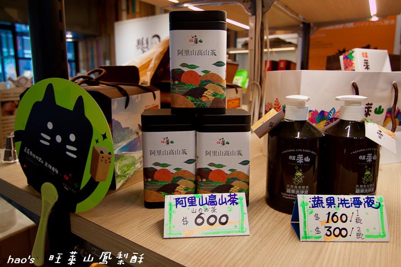 201608旺萊山鳳梨酥003.jpg