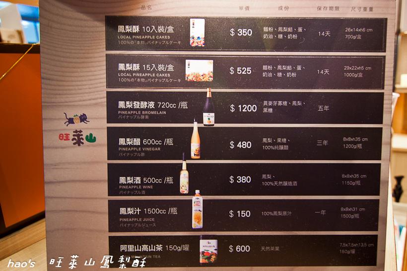 201608旺萊山鳳梨酥004.jpg
