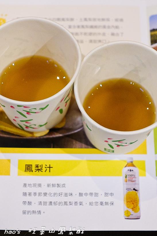 201608旺萊山鳳梨酥027.jpg