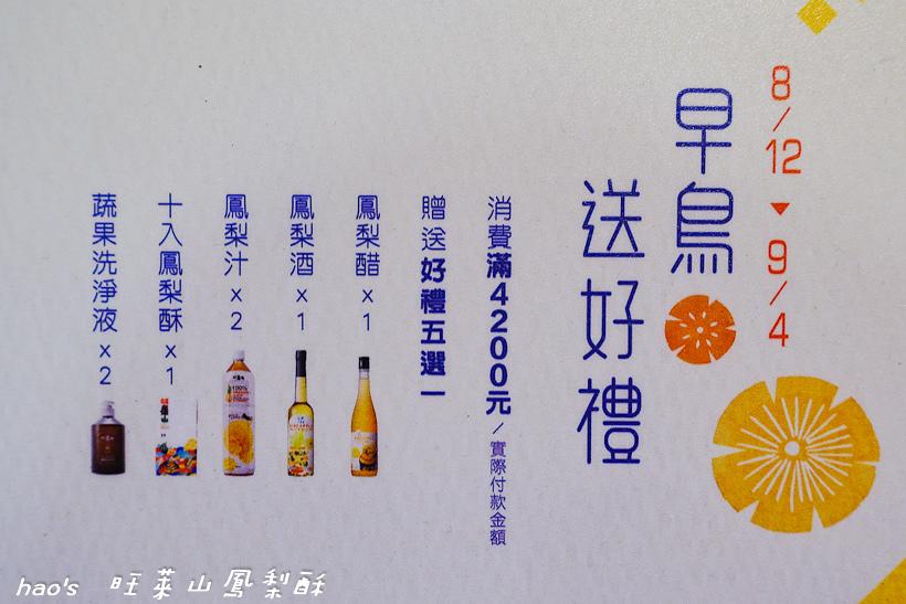 201608旺萊山鳳梨酥035.jpg
