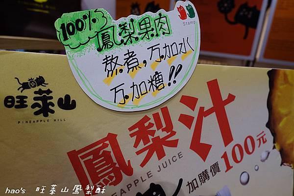 201608旺萊山鳳梨酥038.jpg