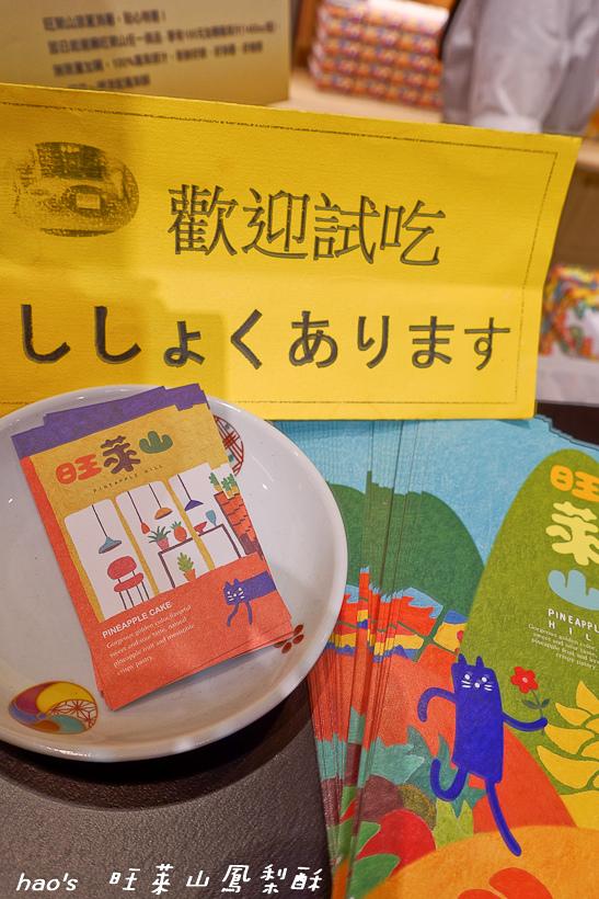 201608旺萊山鳳梨酥039.jpg