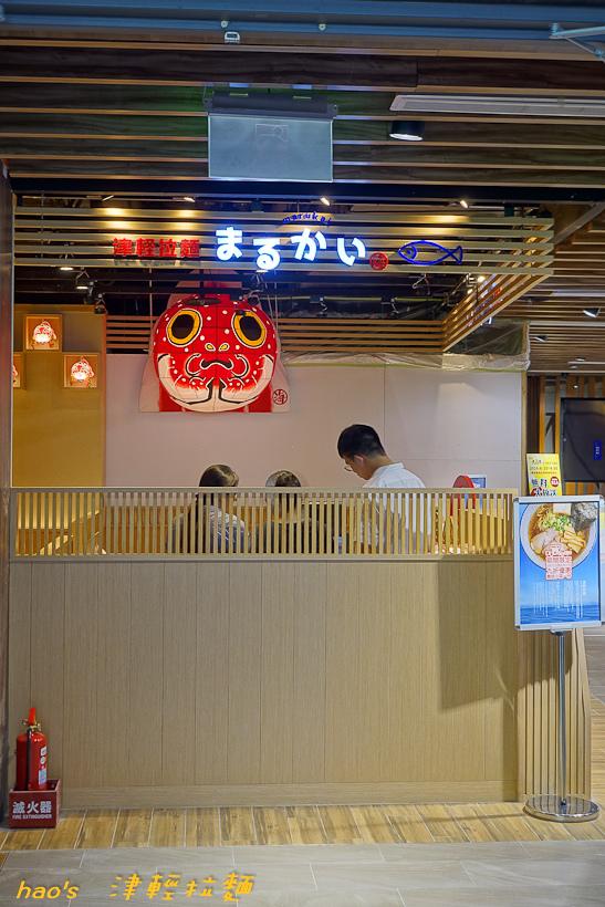 201608津輕拉麵003.jpg