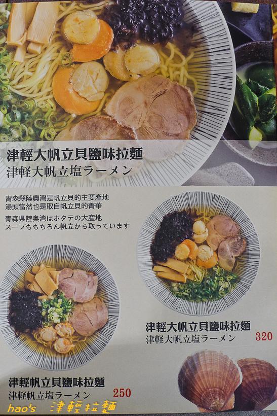 201608津輕拉麵010.jpg
