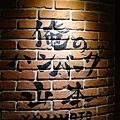 201608俺の漢堡排山本025.jpg