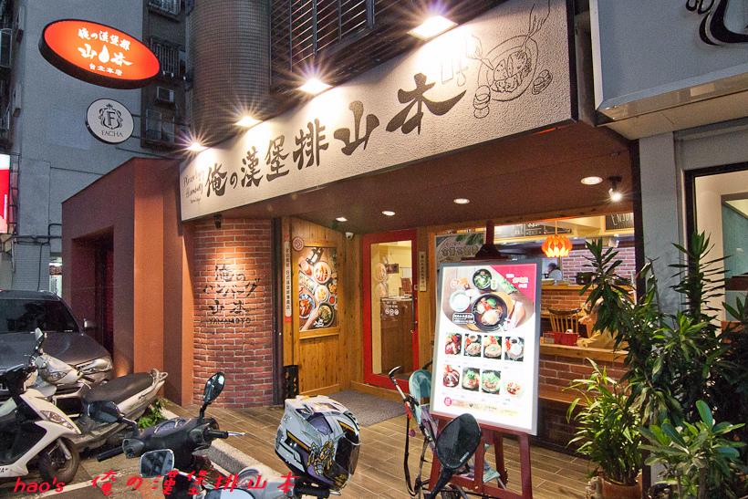 201608俺の漢堡排山本028.jpg