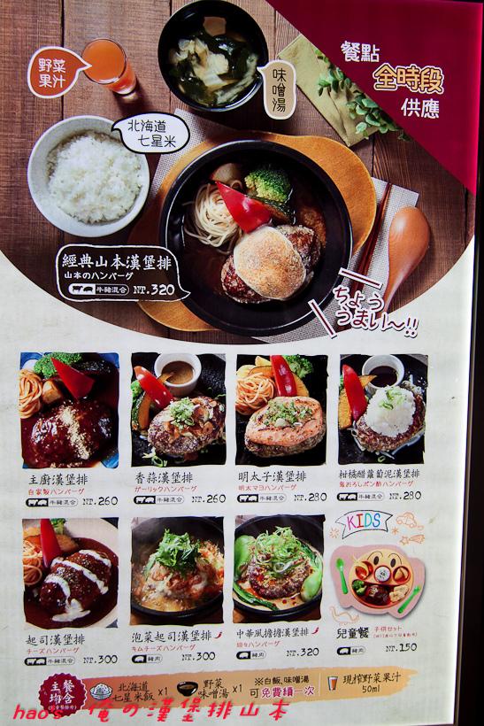 201608俺の漢堡排山本029.jpg
