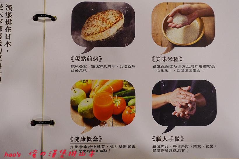 201608俺の漢堡排山本098.jpg