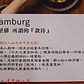 201608俺の漢堡排山本100.jpg
