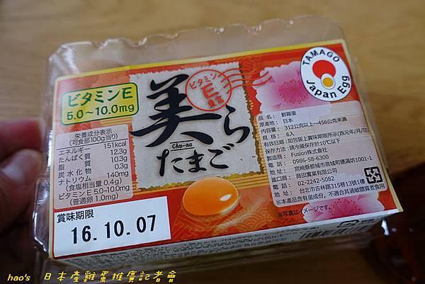 201609日本產雞蛋042.jpg