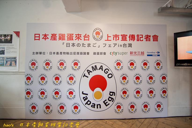 201609日本產雞蛋054.jpg