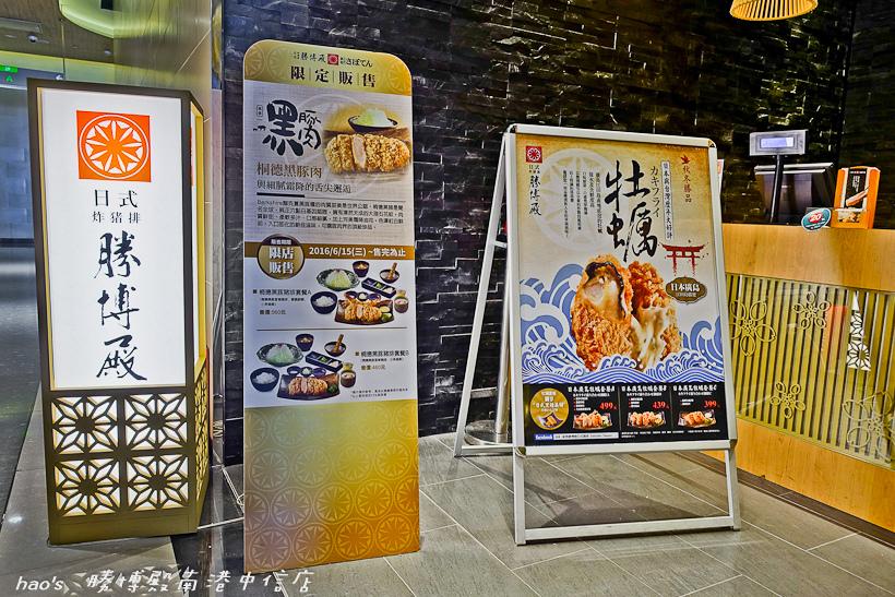 201609勝博殿南港中信店006.jpg