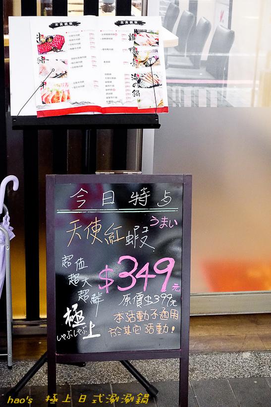 201609極上日式涮涮鍋007.jpg