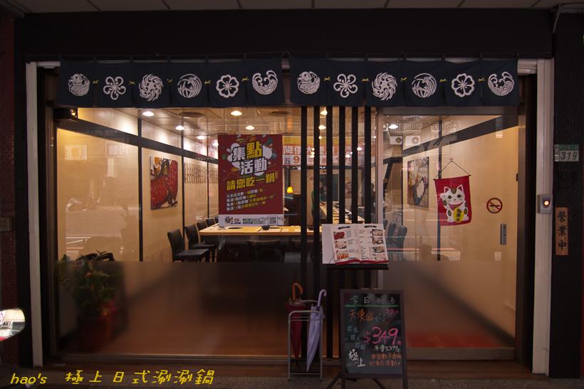 201609極上日式涮涮鍋080.jpg