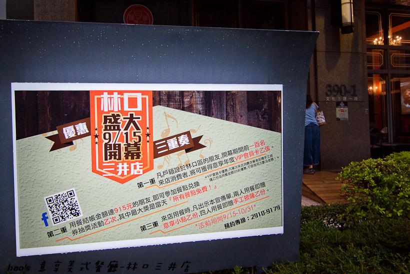 201609意享美式餐廳-林口三井店001.jpg