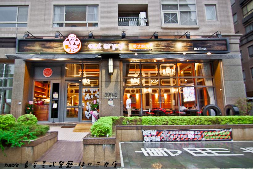 201609意享美式餐廳-林口三井店002.jpg