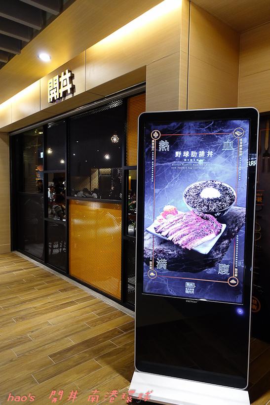 201608開丼 南港環球044.jpg