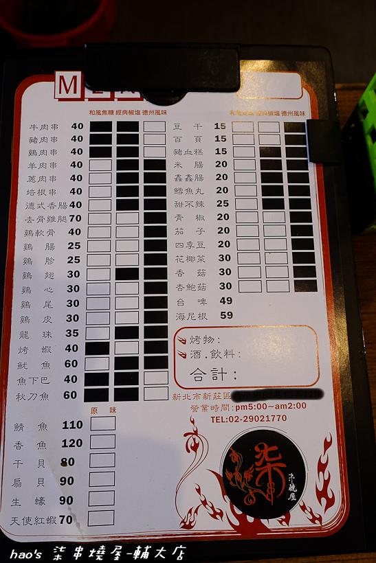 201610柒串燒屋-輔大店008.jpg