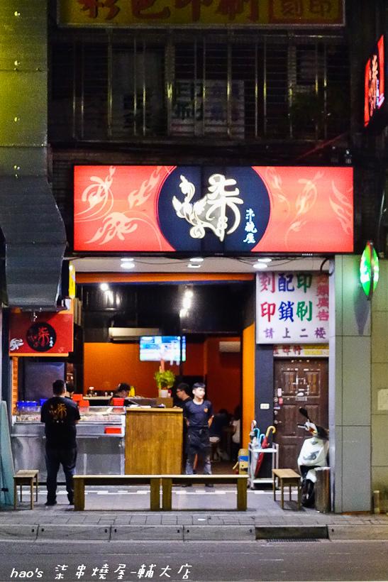 201610柒串燒屋-輔大店085.jpg