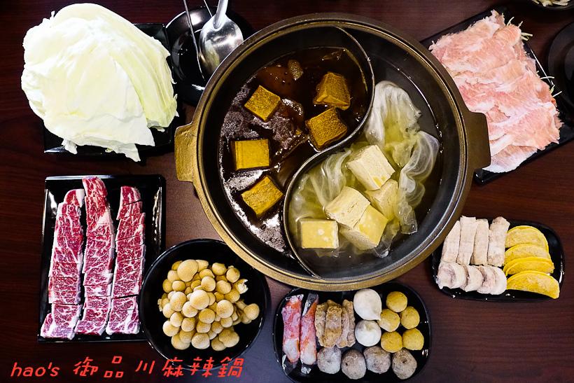 台南新開幕美味高質感麻辣鍋鍋