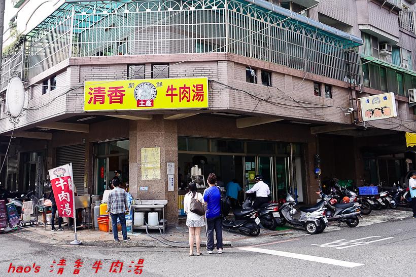 201610清香牛肉湯001.jpg