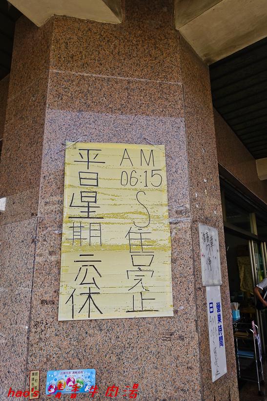 201610清香牛肉湯004.jpg