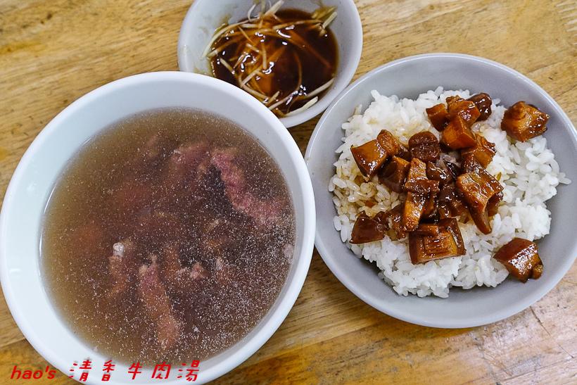 201610清香牛肉湯019.jpg