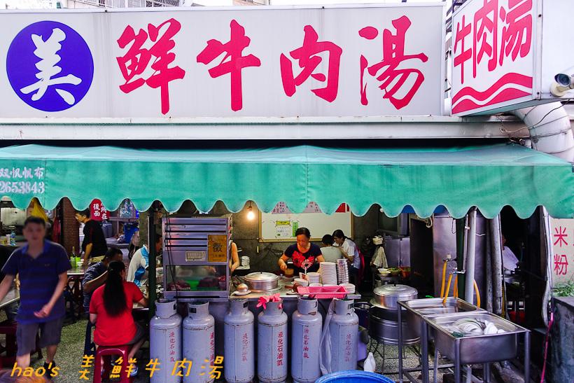 201610美 鮮牛肉湯003.jpg