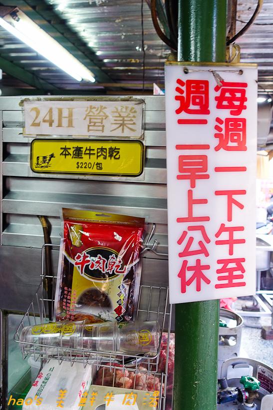201610美 鮮牛肉湯005.jpg