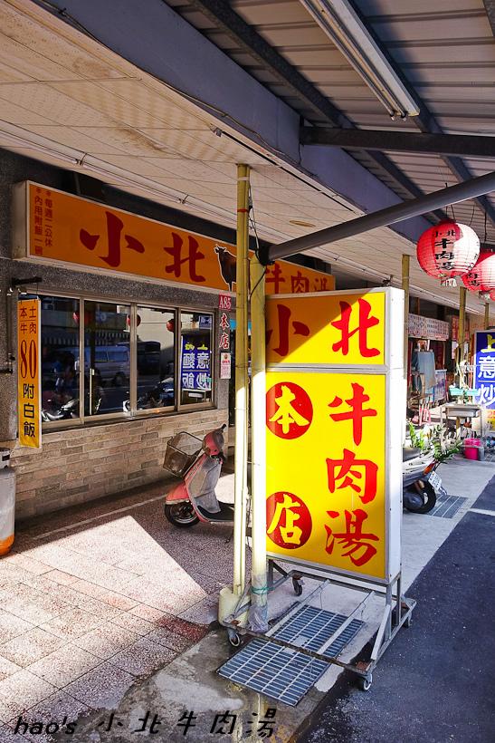 201610小北牛肉湯001.jpg
