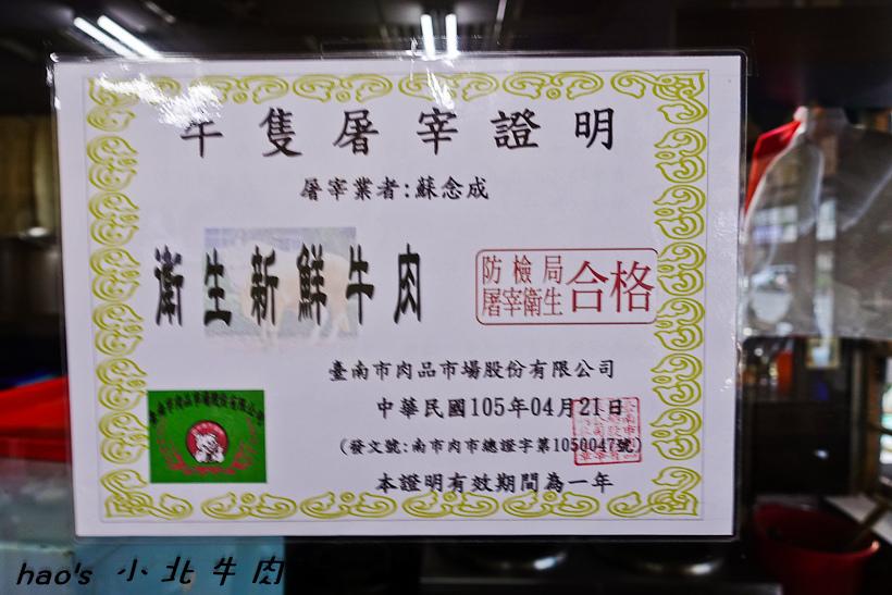 201610小北牛肉湯010.jpg