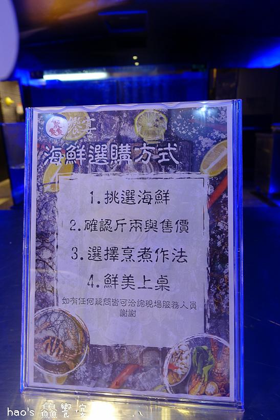 201610鱻饗宴012.jpg