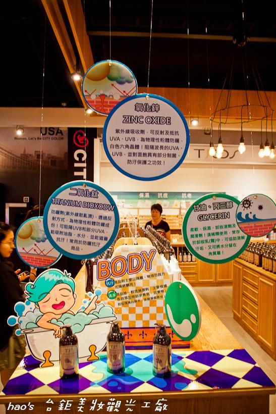 201610台鉅美妝觀光工廠070.jpg