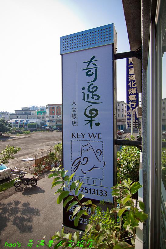 201610奇遇果人文旅店018.jpg