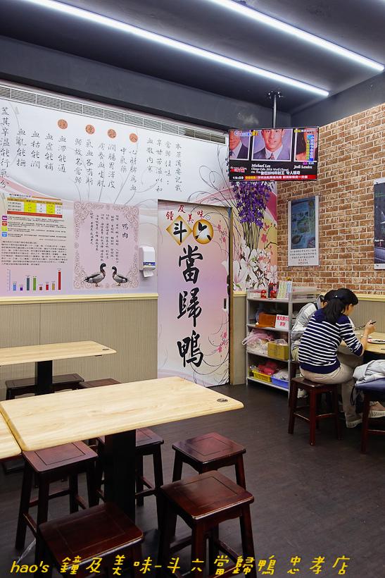 201611鐘及美味-斗六當歸鴨 忠孝店007.jpg