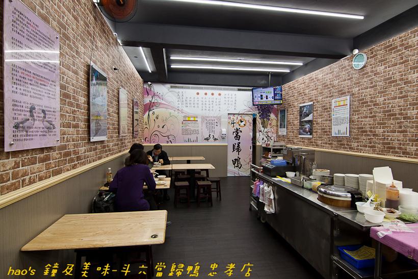 201611鐘及美味-斗六當歸鴨 忠孝店011.jpg