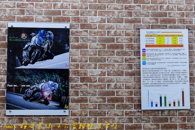 201611鐘及美味-斗六當歸鴨 忠孝店012.jpg