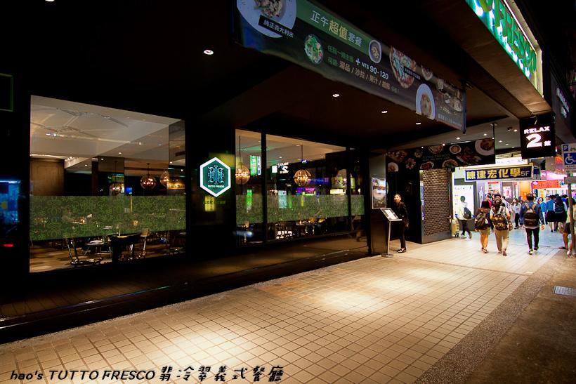 201611TUTTO FRESCO翡冷翠義式餐廳001.jpg