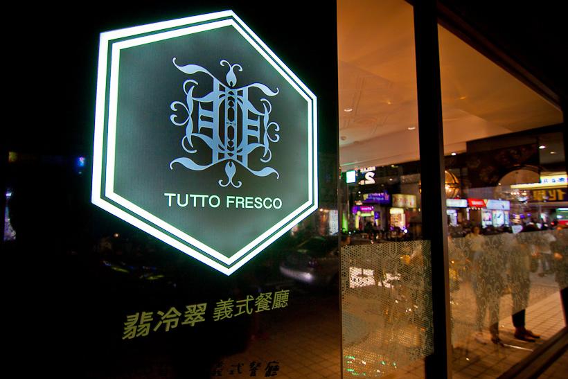201611TUTTO FRESCO翡冷翠義式餐廳002.jpg
