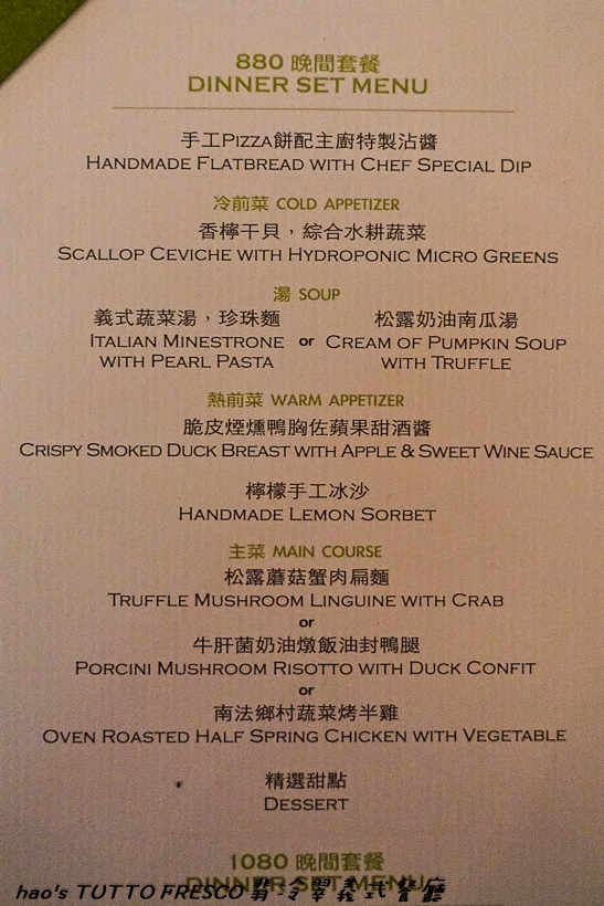 201611TUTTO FRESCO翡冷翠義式餐廳015.jpg