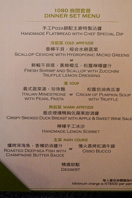 201611TUTTO FRESCO翡冷翠義式餐廳016.jpg