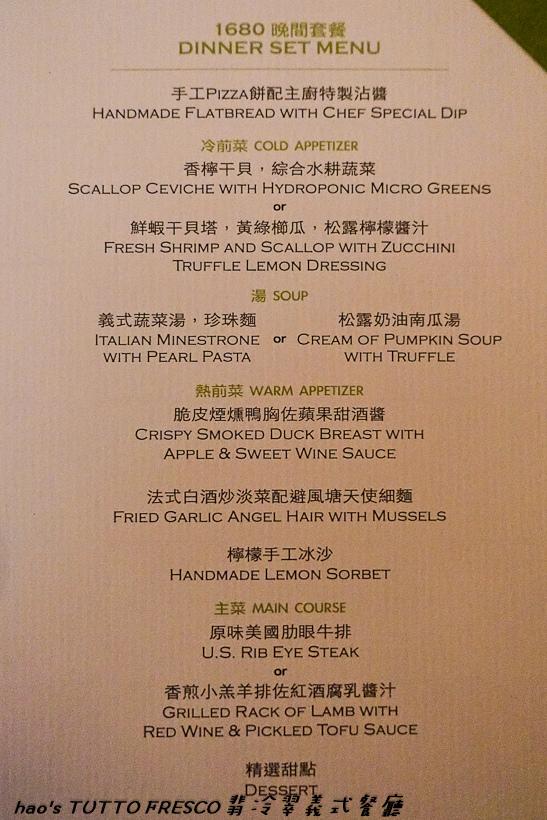 201611TUTTO FRESCO翡冷翠義式餐廳017.jpg