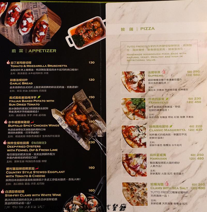 201611TUTTO FRESCO翡冷翠義式餐廳023.jpg