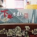 201703下林米糕009.jpg