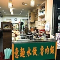 201706 湖南小吃棧017.jpg